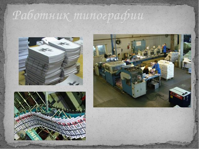 Работник типографии