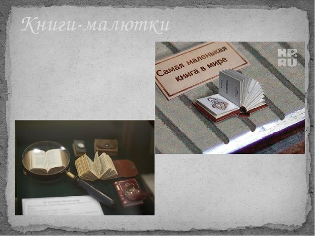 Книги-малютки