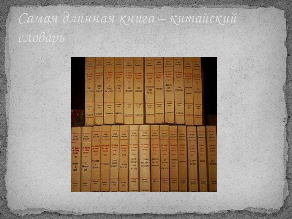 Самая длинная книга – китайский словарь