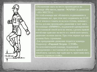 Обозначение шага на месте производится по команде «На месте, шагом - МАРШ» (