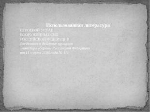 Использованная литература СТРОЕВОЙ УСТАВ ВООРУЖЕННЫХ СИЛ РОССИЙСКОЙ ФЕДЕРАЦ