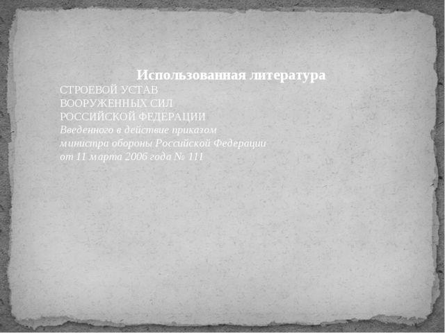 Использованная литература СТРОЕВОЙ УСТАВ ВООРУЖЕННЫХ СИЛ РОССИЙСКОЙ ФЕДЕРАЦ...