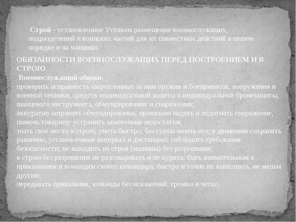 Строй - установленное Уставом размещение военнослужащих, подразделений и вои...