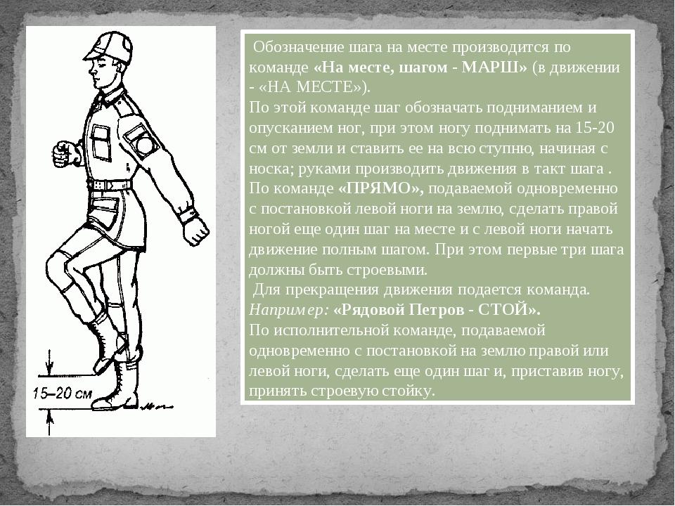 Обозначение шага на месте производится по команде «На месте, шагом - МАРШ» (...