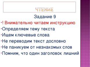Задание 9 ! Внимательно читаем инструкцию Определяем тему текста Ищем ключевы