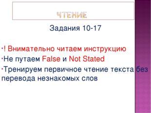 Задания 10-17 ! Внимательно читаем инструкцию Не путаем False и Not Stated Тр