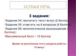 3 задания: Задание 34: прочитать текст вслух (2 балла); Задание 35: ответить