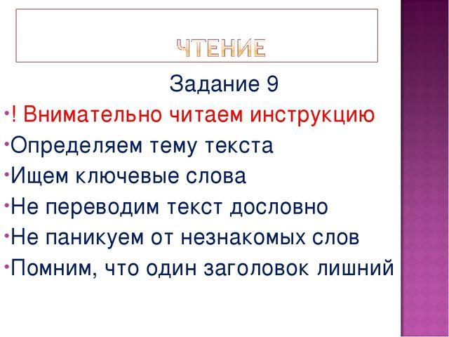 Задание 9 ! Внимательно читаем инструкцию Определяем тему текста Ищем ключевы...