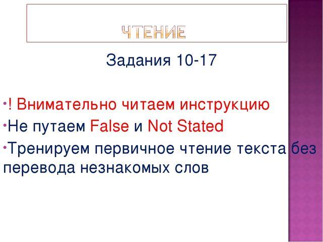 Задания 10-17 ! Внимательно читаем инструкцию Не путаем False и Not Stated Тр...