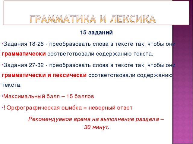 15 заданий Задания 18-26 - преобразовать слова в тексте так, чтобы они грамма...