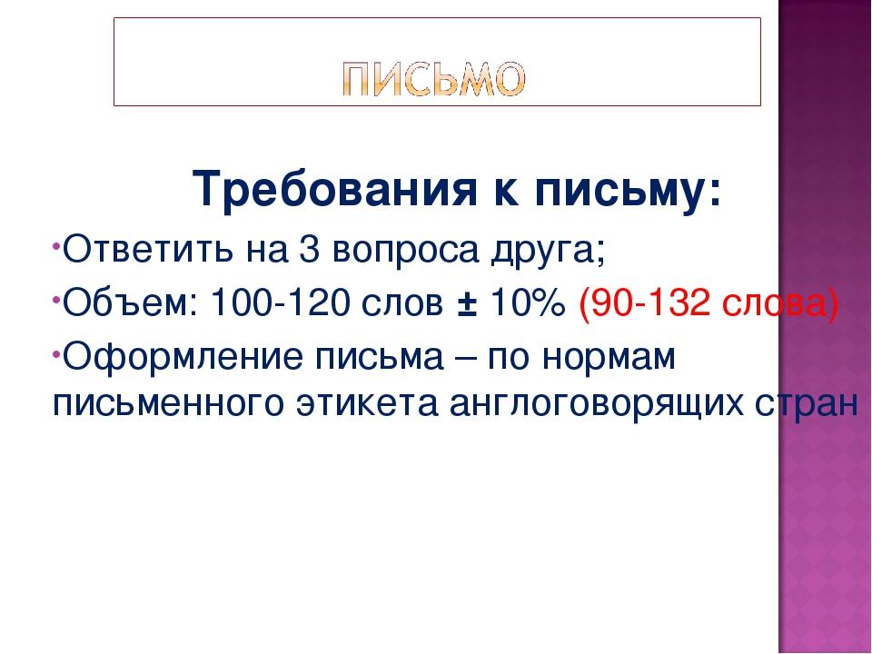 Требования к письму: Ответить на 3 вопроса друга; Объем: 100-120 слов ± 10% (...