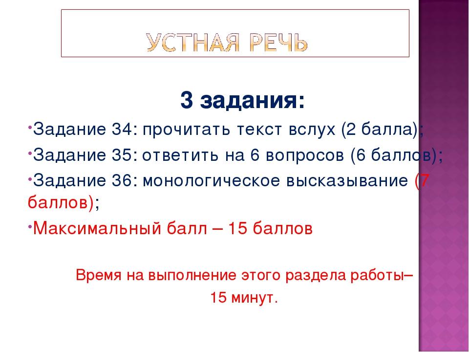 3 задания: Задание 34: прочитать текст вслух (2 балла); Задание 35: ответить...