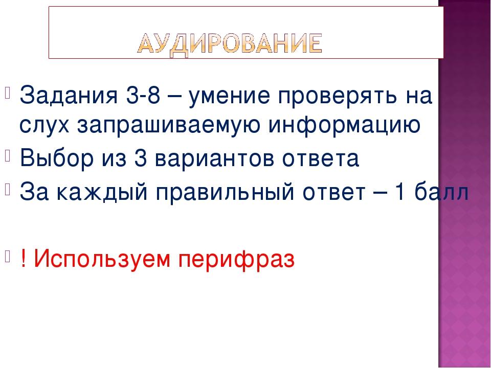 Задания 3-8 – умение проверять на слух запрашиваемую информацию Выбор из 3 ва...