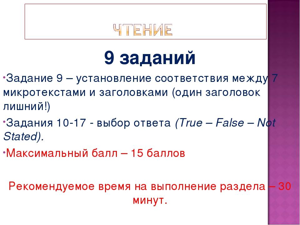 9 заданий Задание 9 – установление соответствия между 7 микротекстами и загол...