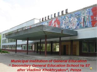 """Municipal Institution of General Education """" Secondary General Education Sch"""