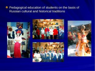 Pedagogical education of students on the basis of Russian cultural and histor