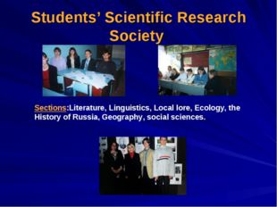 Students' Scientific Research Society Sections:Literature, Linguistics, Local