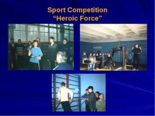 """Sport Competition """"Heroic Force"""""""