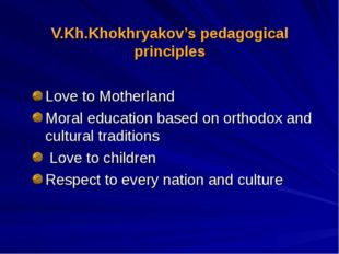 V.Kh.Khokhryakov's pedagogical principles Love to Motherland Moral education