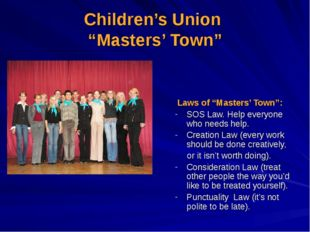 """Children's Union """"Masters' Town"""" Laws of """"Masters' Town"""": SOS Law. Help every"""