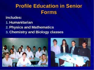 Profile Education in Senior Forms includes: Humanitarian Physics and Mathemat