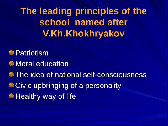 The leading principles of the school named after V.Kh.Khokhryakov Patriotism...