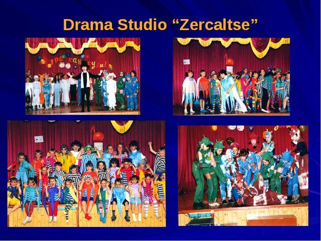 "Drama Studio ""Zercaltse"""