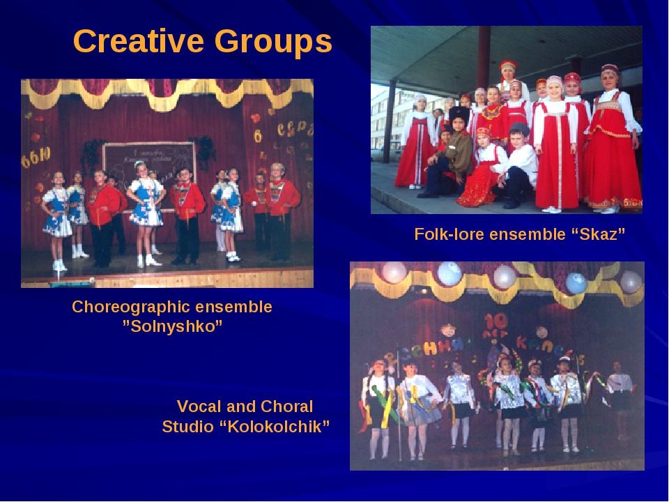"""Choreographic ensemble """"Solnyshko"""" Folk-lore ensemble """"Skaz"""" Vocal and Chora..."""