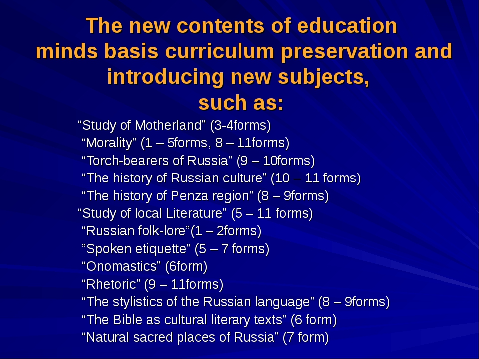 The new contents of education minds basis curriculum preservation and introdu...