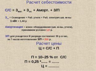 Расчет себестоимости С/С = Змат. + Зэл. + Аморт. + З/П Зэл. = Освещение + Раб