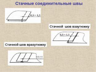 Стачные соединительные швы Стачной шов взаутюжку Стачной шов вразутюжку
