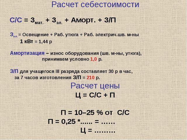 Расчет себестоимости С/С = Змат. + Зэл. + Аморт. + З/П Зэл. = Освещение + Раб...