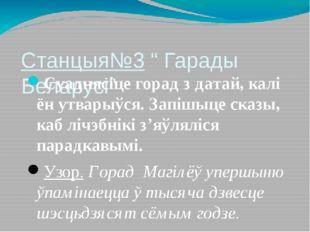 """Станцыя№3 """" Гарады Беларусі"""" Суаднясіце горад з датай, калі ён утварыўся. Зап"""