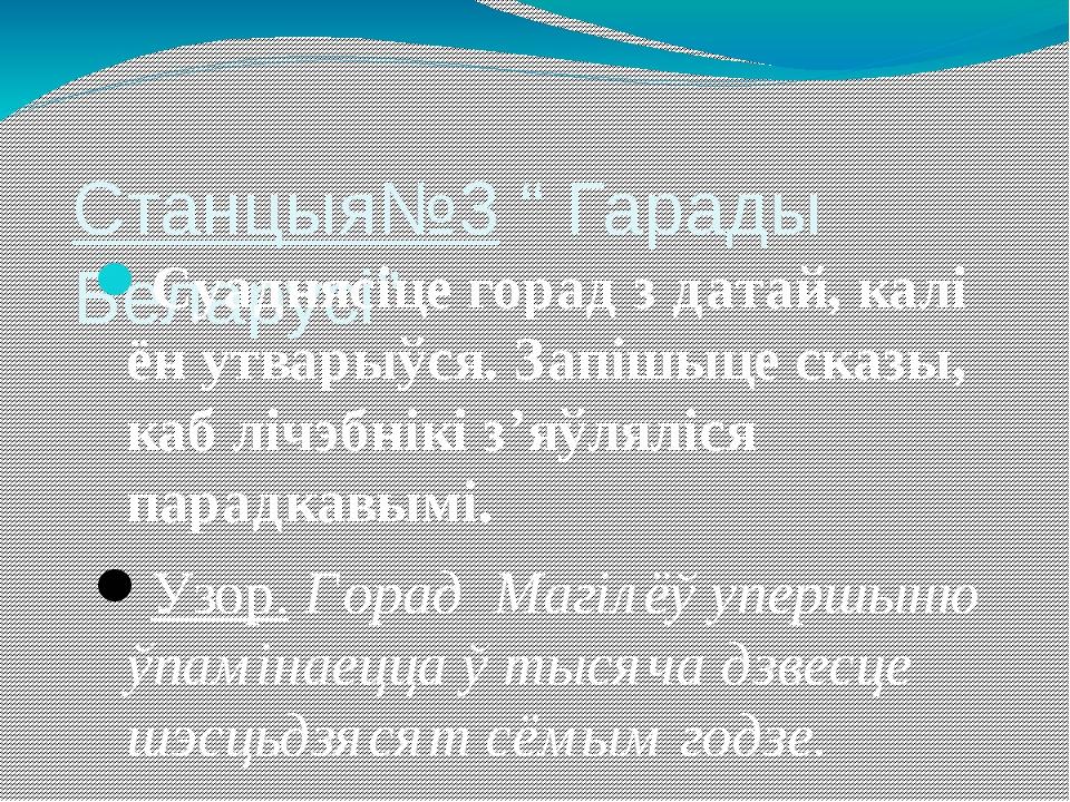 """Станцыя№3 """" Гарады Беларусі"""" Суаднясіце горад з датай, калі ён утварыўся. Зап..."""