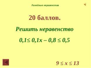 Линейные неравенства 20 баллов. Решить неравенство 0,1≤ 0,1х – 0,8 ≤ 0,5 9 ≤