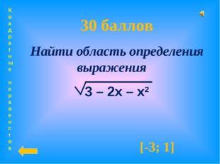 Квадратные неравенства 30 баллов Найти область определения выражения 3 – 2х –