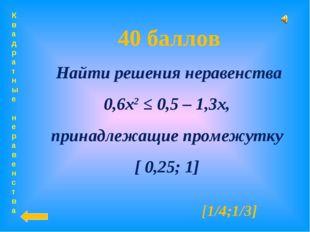 Квадратные неравенства 40 баллов Найти решения неравенства 0,6х2 ≤ 0,5 – 1,3х
