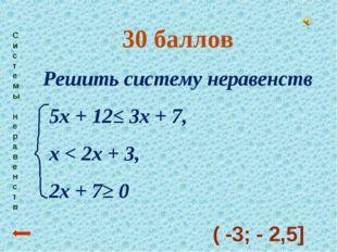 Системы неравенств 30 баллов Решить систему неравенств 5х + 12≤ 3х + 7, х < 2
