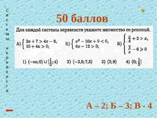 Системы неравенств 50 баллов А – 2; Б – 3; В - 4