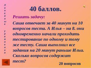 40 баллов. Линейные уравнения Решить задачу: Саша отвечает за 40 минут на 10