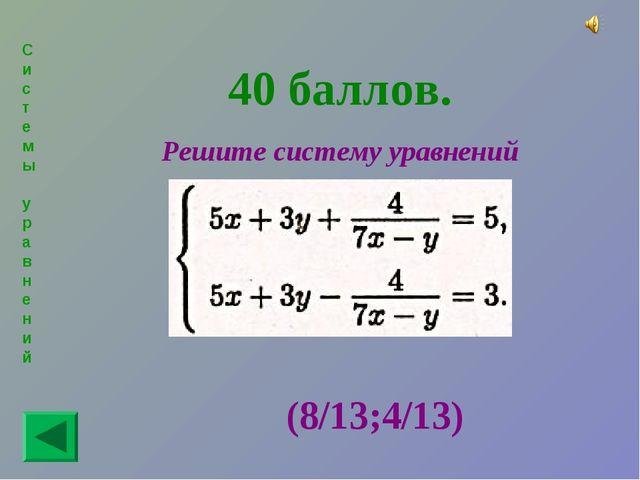 Системы уравнений 40 баллов. Решите систему уравнений (8/13;4/13)