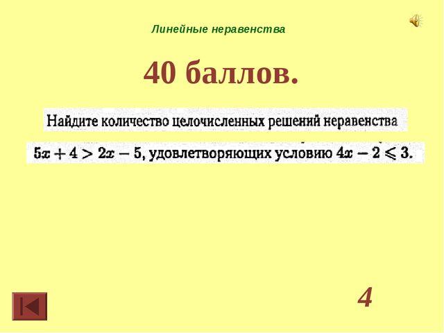 Линейные неравенства 40 баллов. 4