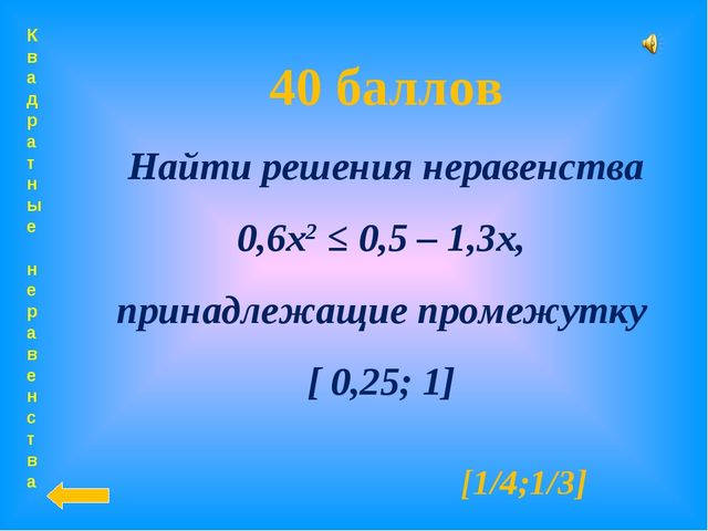 Квадратные неравенства 40 баллов Найти решения неравенства 0,6х2 ≤ 0,5 – 1,3х...
