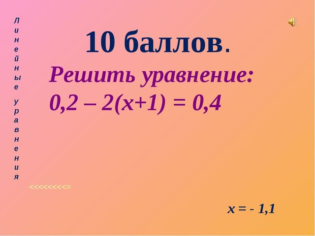 10 баллов. Решить уравнение: 0,2 – 2(х+1) = 0,4