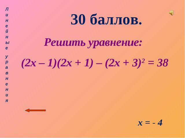 30 баллов. Решить уравнение: (2х – 1)(2х + 1) – (2х + 3)2 = 38 Линейные урав...