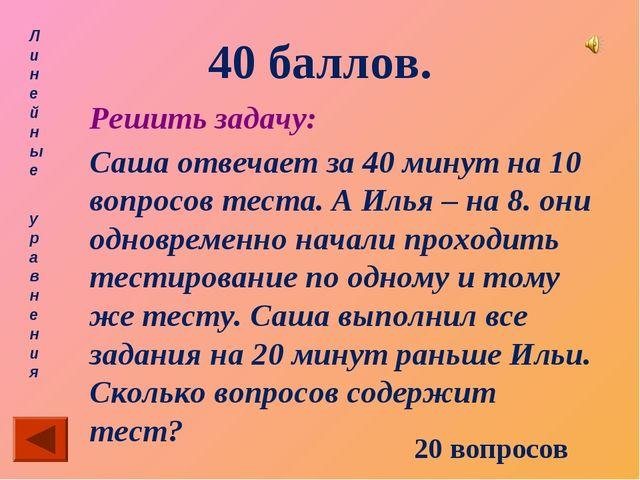 40 баллов. Линейные уравнения Решить задачу: Саша отвечает за 40 минут на 10...