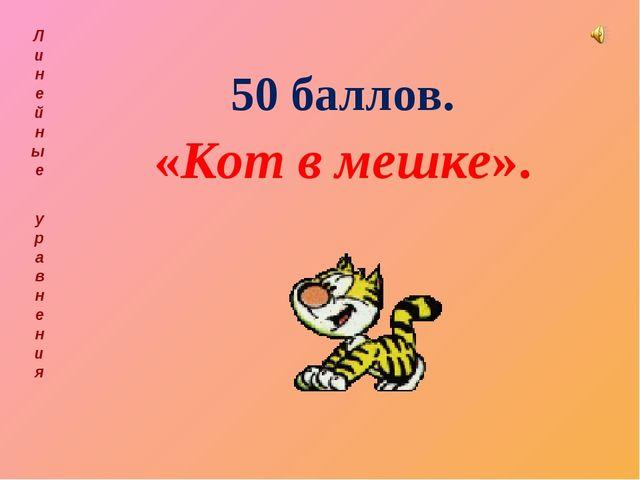 50 баллов. «Кот в мешке». Линейные уравнения