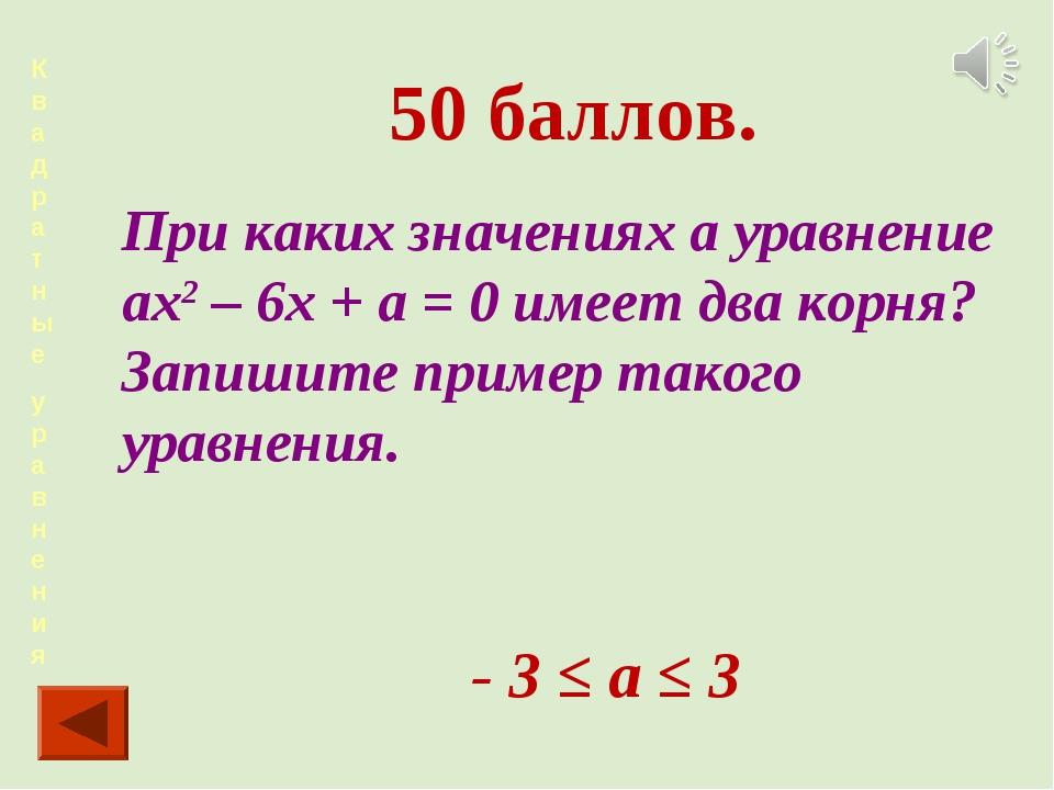 Квадра тные уравнения 50 баллов. При каких значениях а уравнение ах2 – 6х + а...