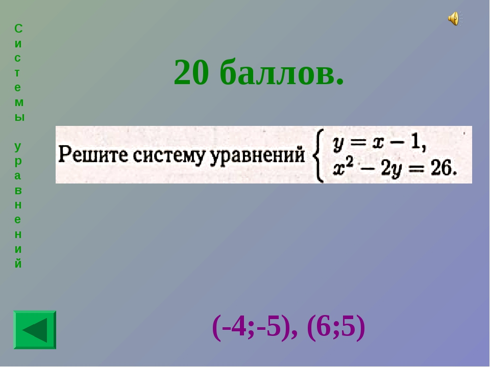 Системы уравнений 20 баллов. (-4;-5), (6;5)