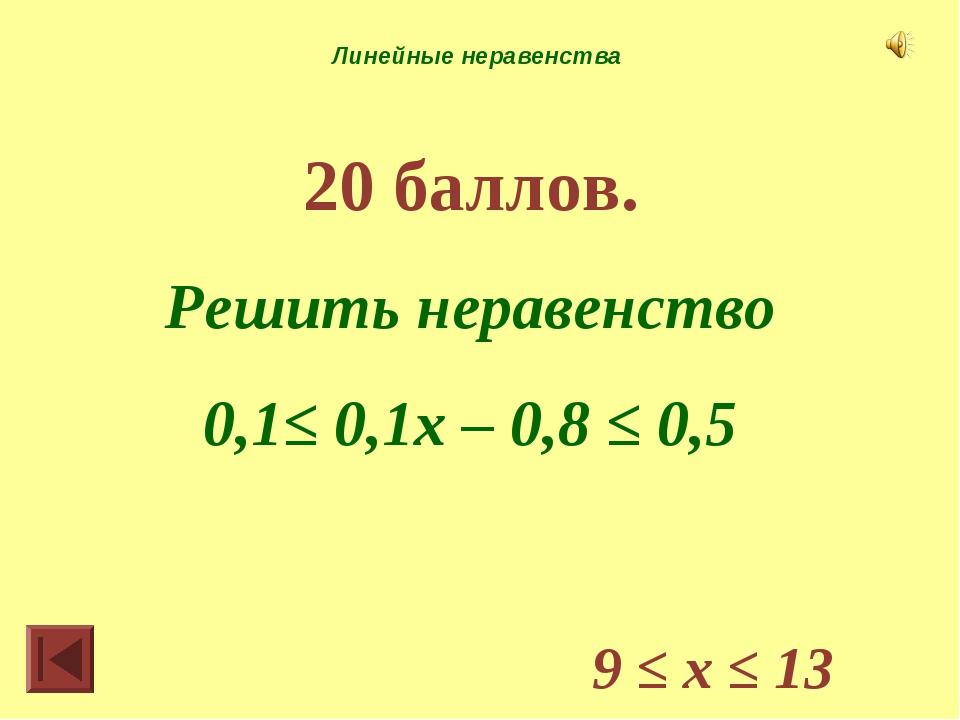 Линейные неравенства 20 баллов. Решить неравенство 0,1≤ 0,1х – 0,8 ≤ 0,5 9 ≤...